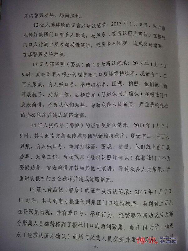 郭飞雄、孙德胜案二审裁决书6