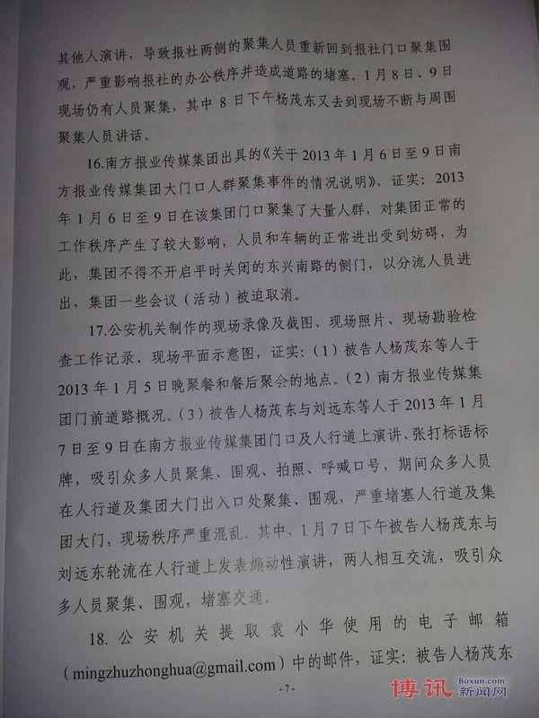 郭飞雄、孙德胜案二审裁决书7