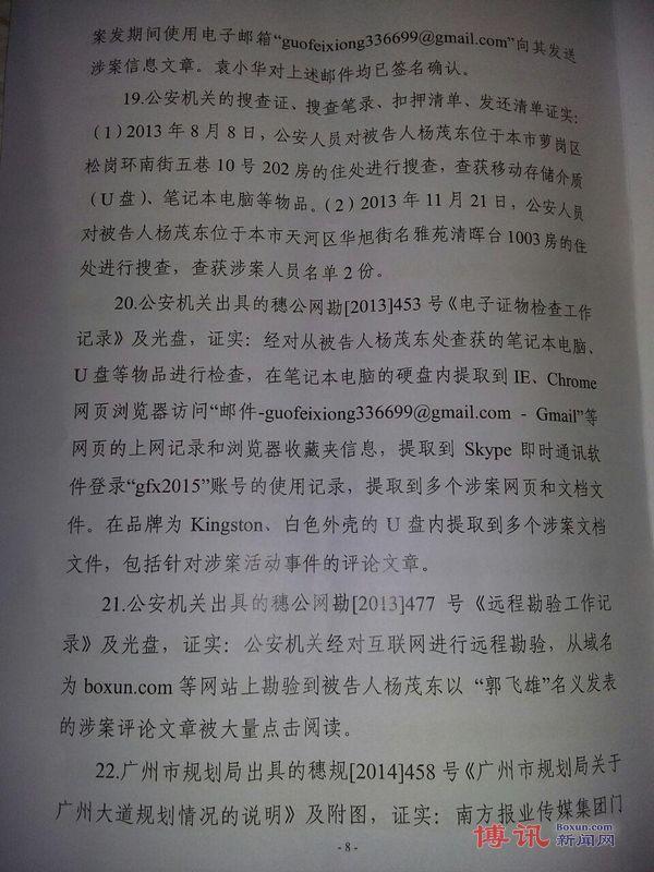 郭飞雄、孙德胜案二审裁决书8