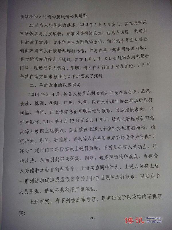 郭飞雄、孙德胜案二审裁决书9