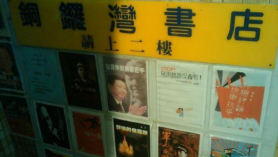铜锣湾书店