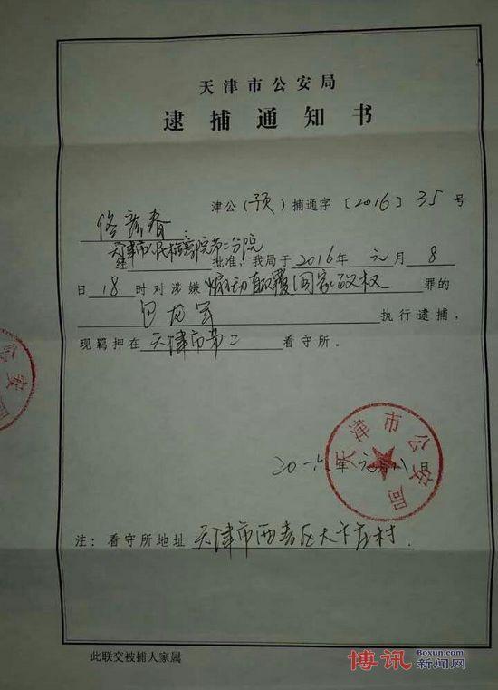 Bao Longjun-arrest