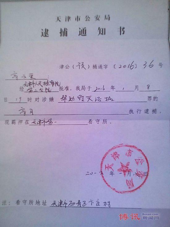 Gao Yue-arrest