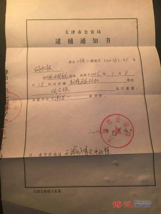 HU Shigen-arrest