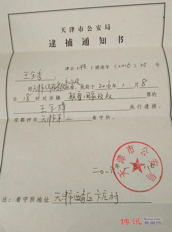 Wang Quanzhang-arrest