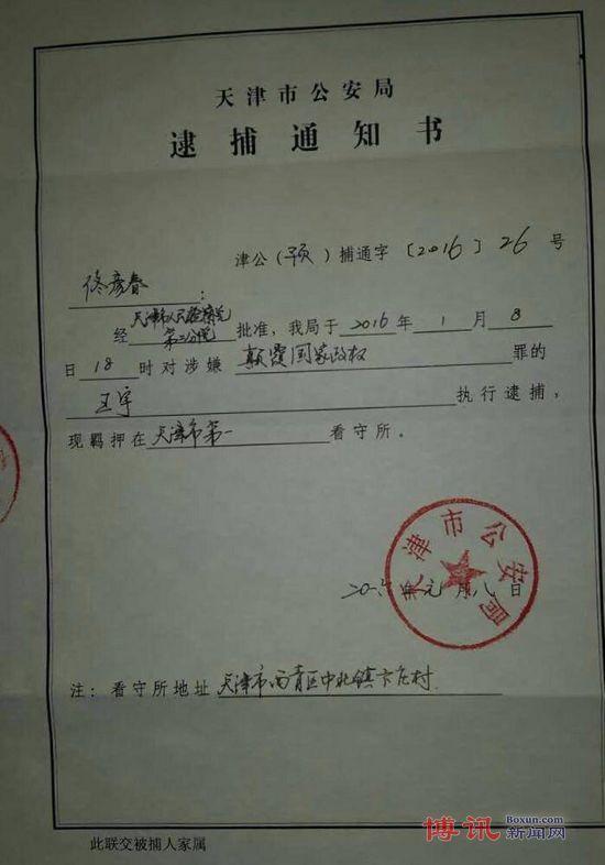Wang Yu-arrest