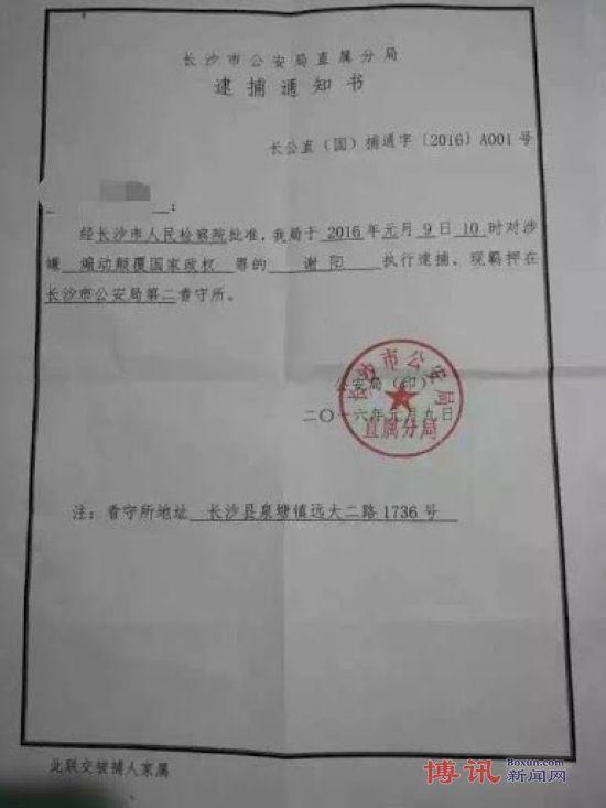 Xie Yang-arrest