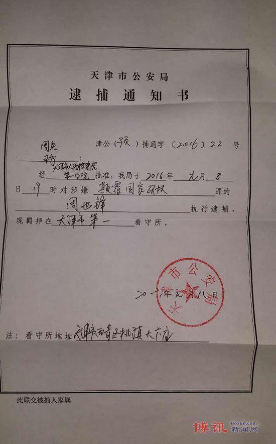 Zhou Shifeng-arrest