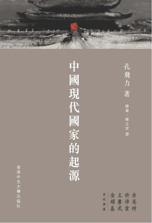 中国现代国家的起源