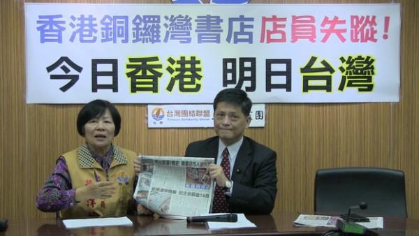 台湾团结联盟党团召开记者会声援香港铜锣湾书店事件