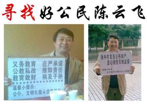 china-dissident-a-chenYunfei-620