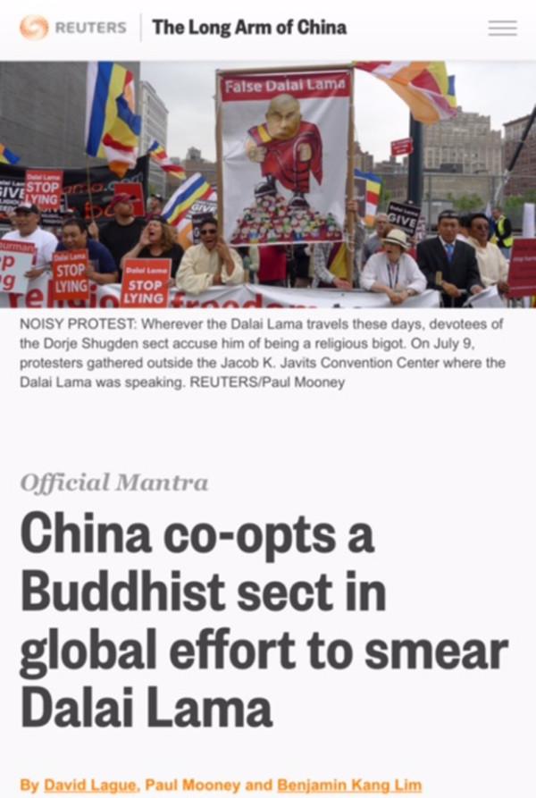 中国收买了一个佛教流派