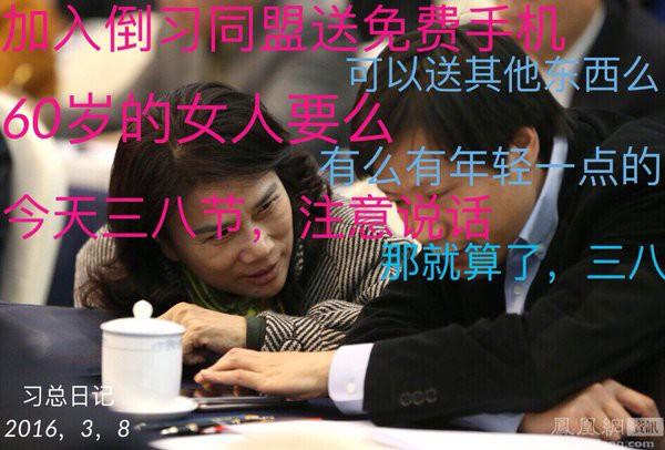 习总日记20160308