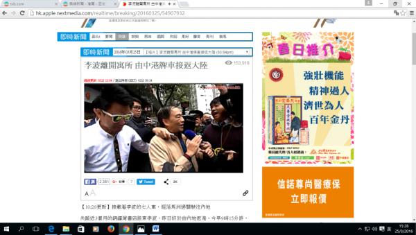 李波今已在「陪同」下返回中国