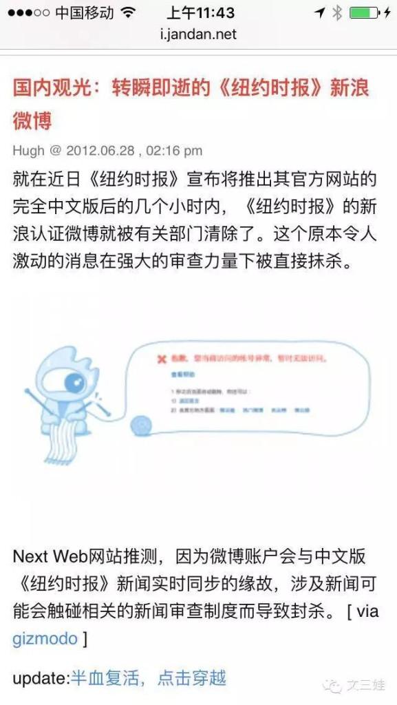 纽约日报中文微博