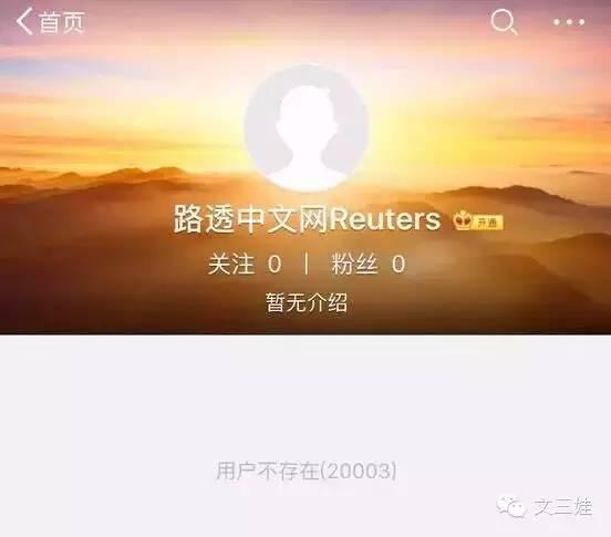 路透中文网