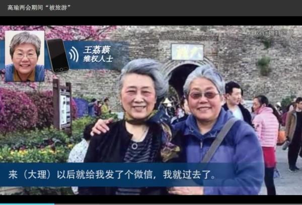 高瑜-王荔蕼1