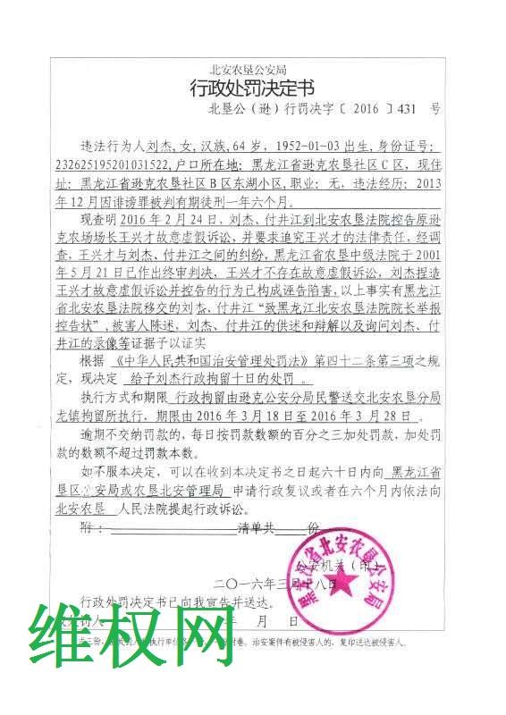 黑龙江著名维权人士刘杰被警方软禁二十余天后再行政拘留10天