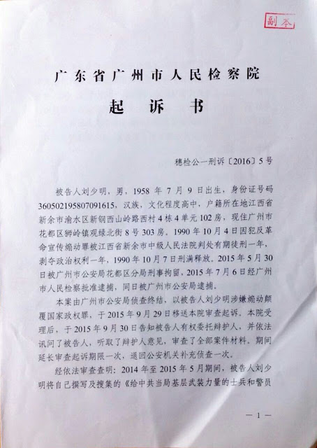 刘少明起诉书1