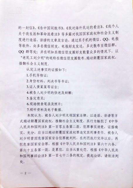 刘少明起诉书2