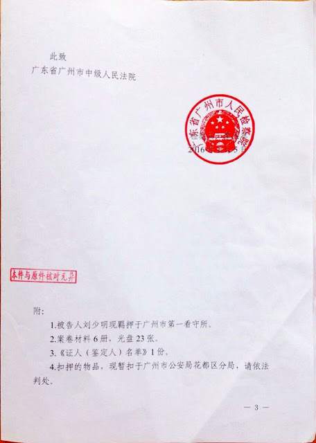 刘少明起诉书3