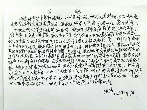 """施英:一周新闻聚焦:""""公开信""""事件延烧,旅德专栏作家长平家人遭绑架3"""
