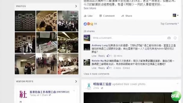 施英:一周新闻聚焦:香港《明报》执行总编突遭解雇,新闻自由再敲警钟2