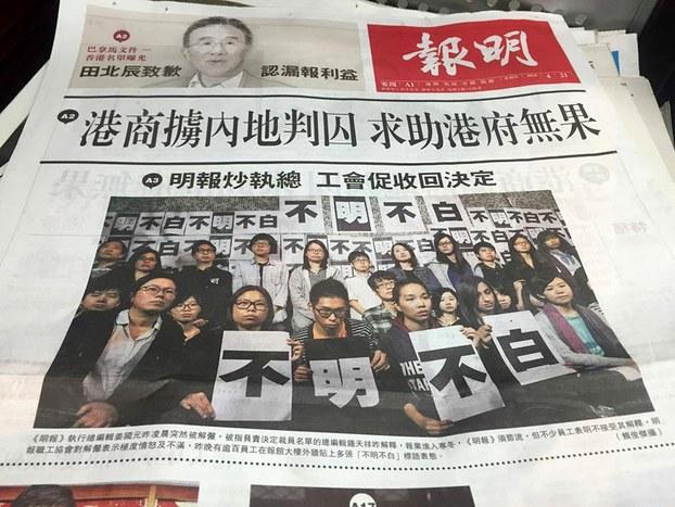 施英:一周新闻聚焦:香港《明报》执行总编突遭解雇,新闻自由再敲警钟3