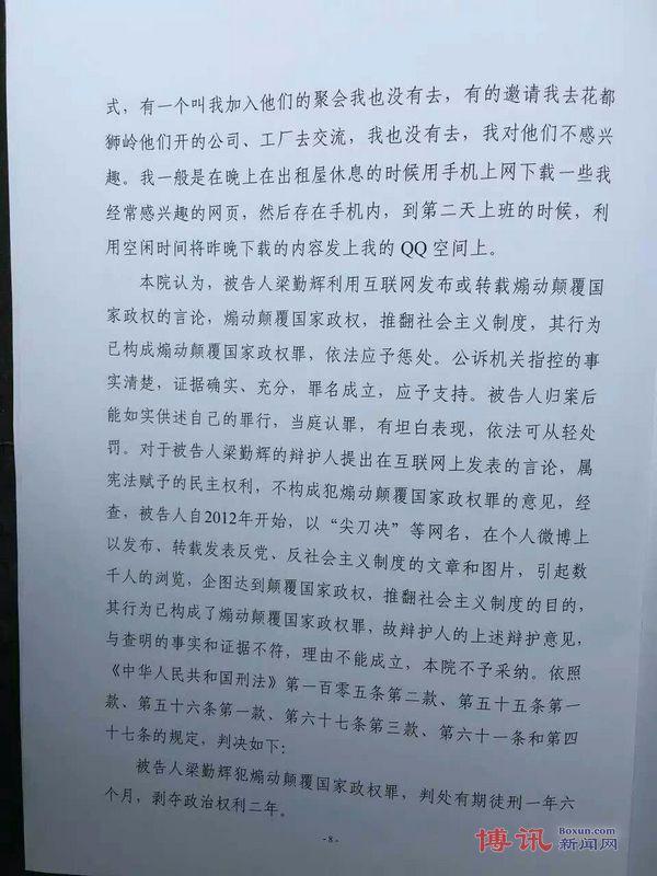 梁勤辉案判决书8