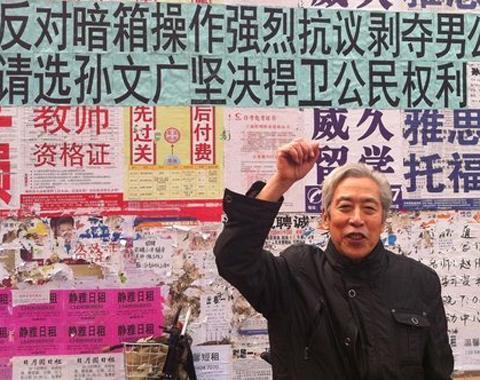 欧阳小戎:北漂逸闻录:孙文广先生