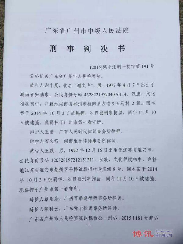 谢文飞-王默案判决书1