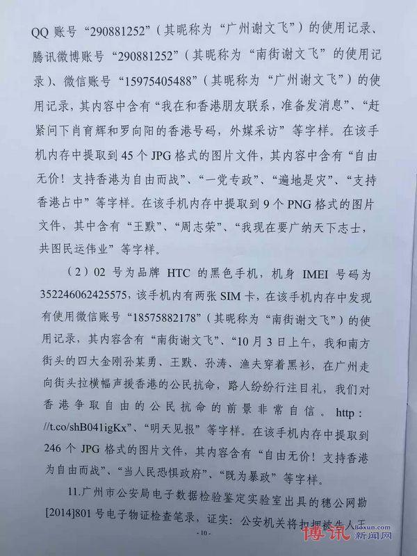 谢文飞-王默案判决书10