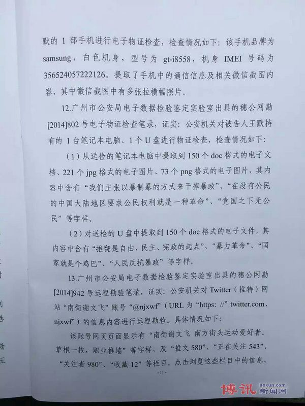 谢文飞-王默案判决书11