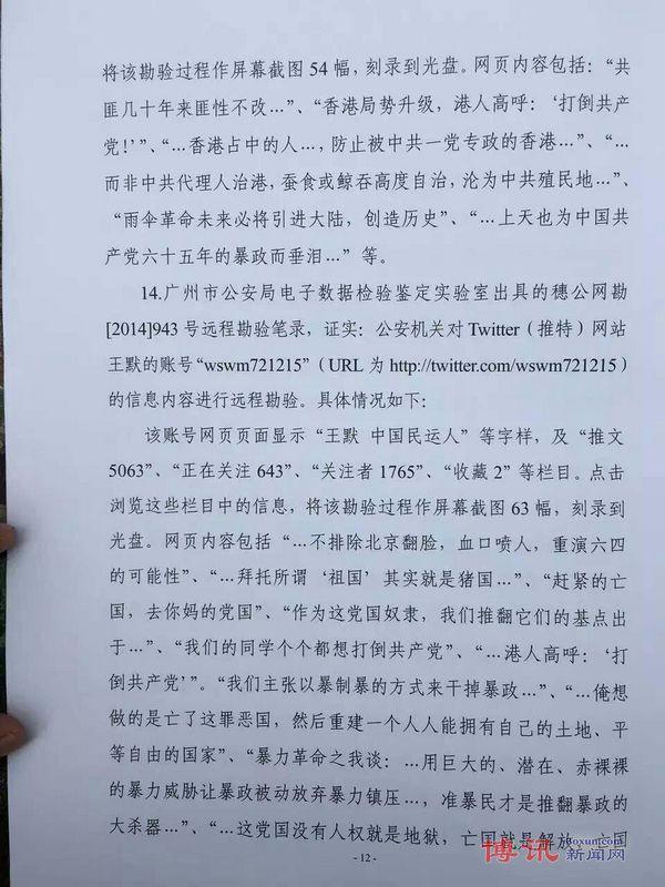 谢文飞-王默案判决书12