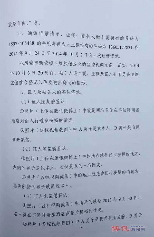 谢文飞-王默案判决书13