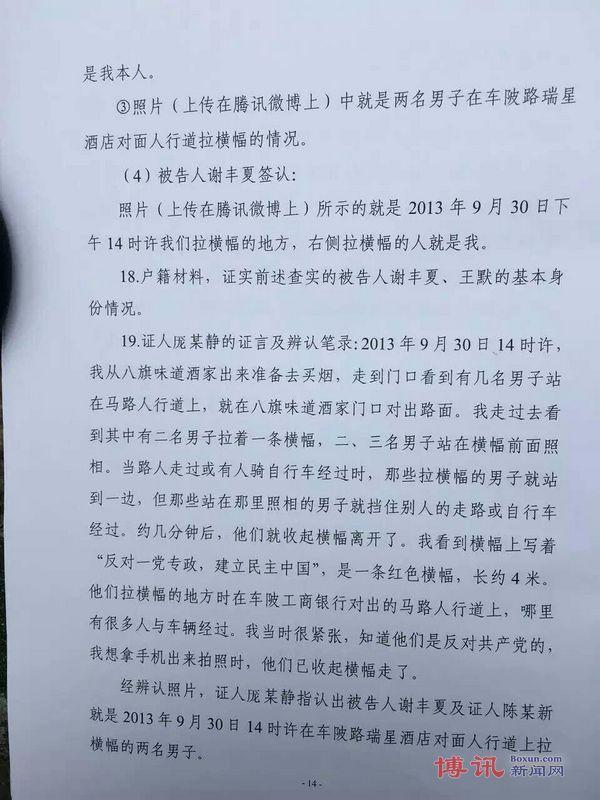 谢文飞-王默案判决书14
