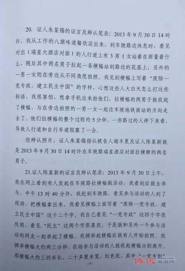谢文飞-王默案判决书15
