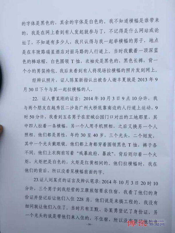 谢文飞-王默案判决书16