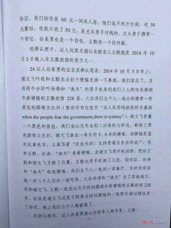 谢文飞-王默案判决书17