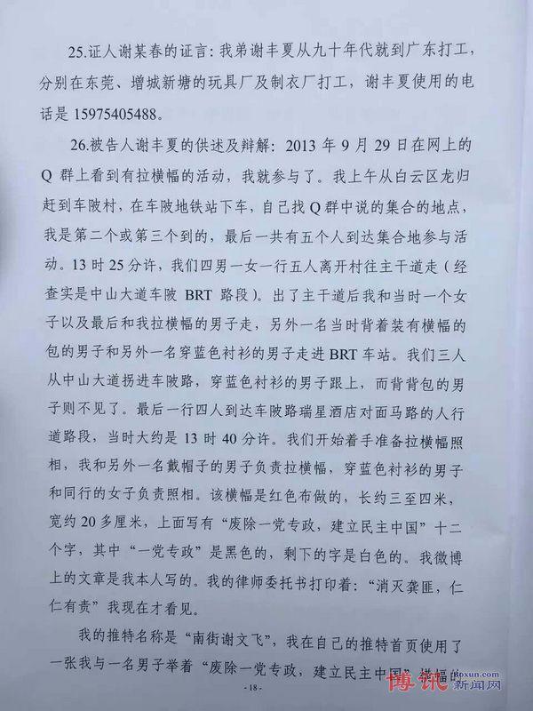 谢文飞-王默案判决书18