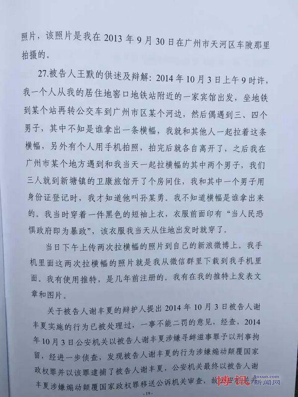 谢文飞-王默案判决书19