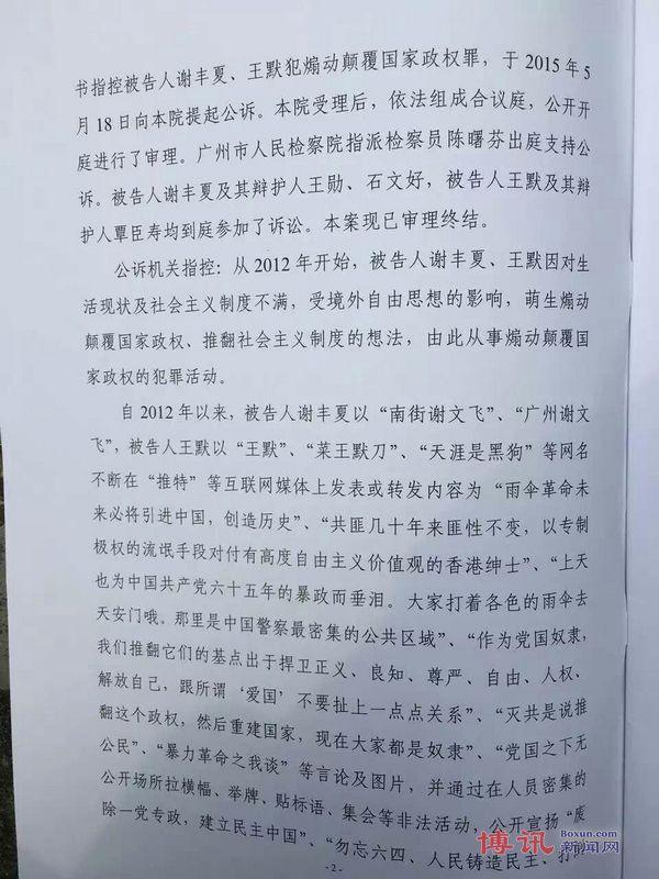 谢文飞-王默案判决书2