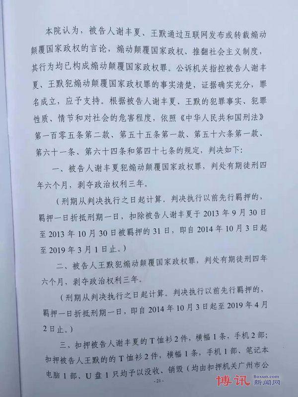 谢文飞-王默案判决书21