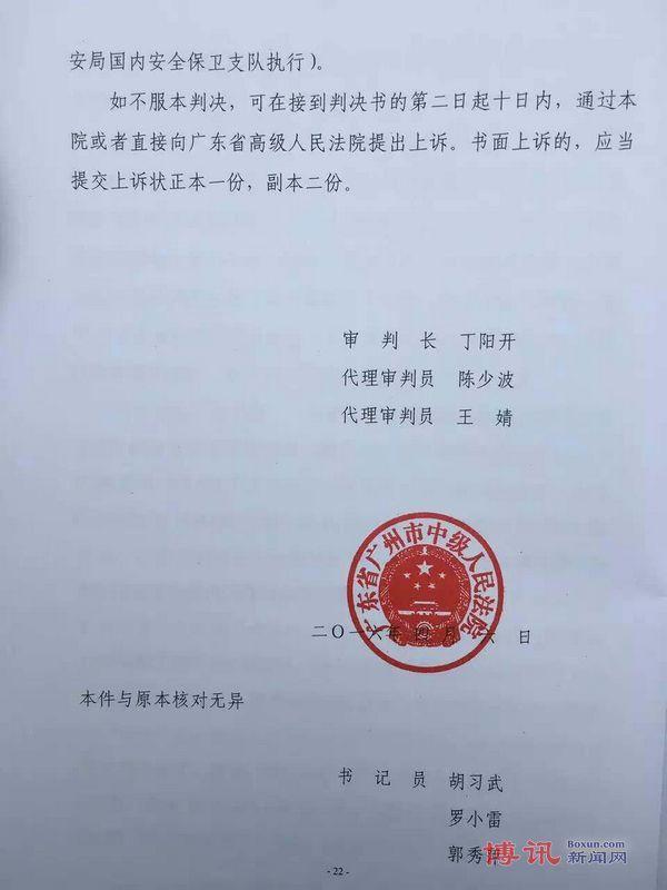 谢文飞-王默案判决书22