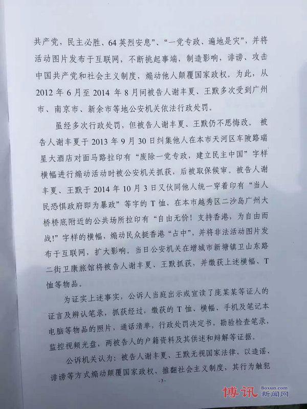 谢文飞-王默案判决书3