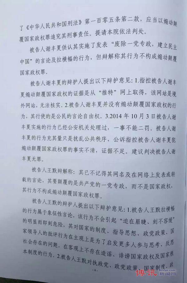 谢文飞-王默案判决书4
