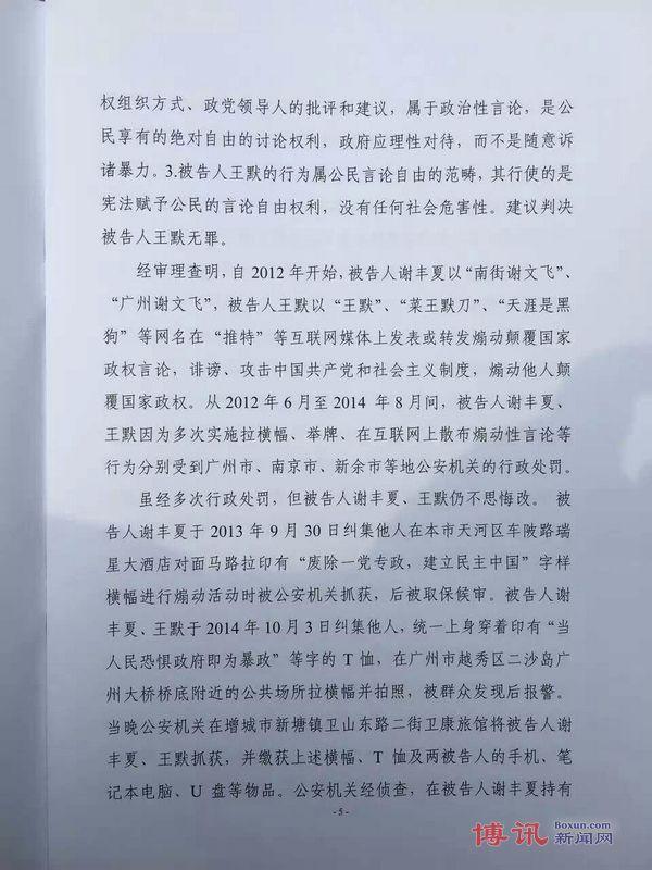 谢文飞-王默案判决书5