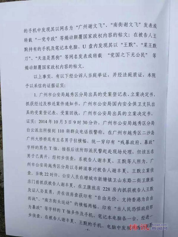 谢文飞-王默案判决书6