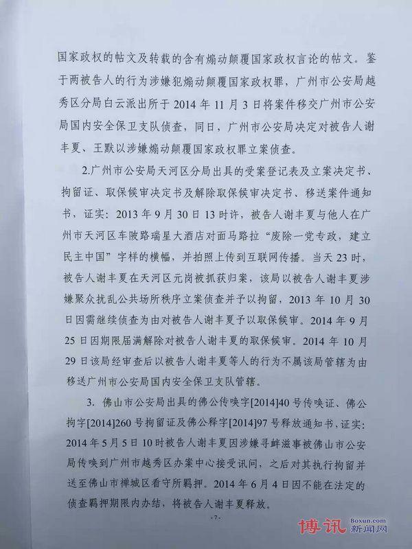谢文飞-王默案判决书7