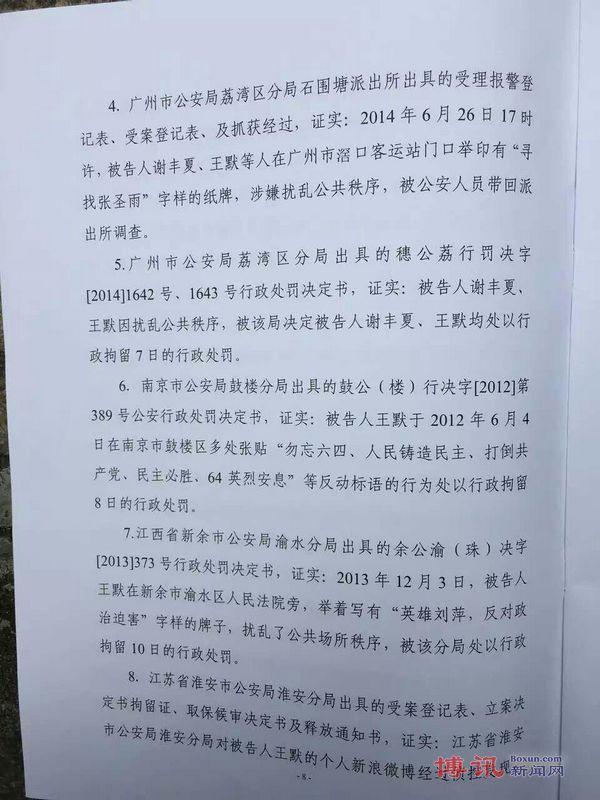 谢文飞-王默案判决书8